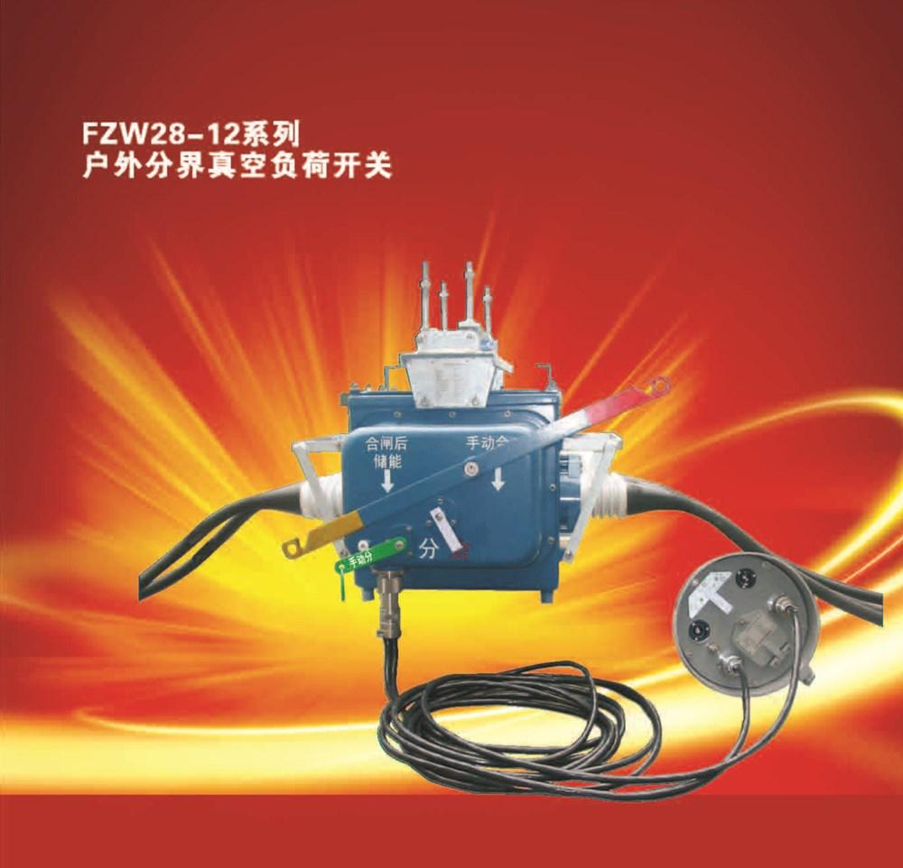 ZW32A-12/T630户外永磁高压真空断路器邢台临城