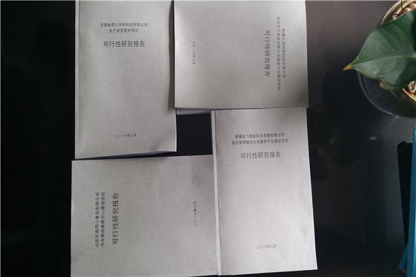 内江写社会稳定风险评估报告-审核手续