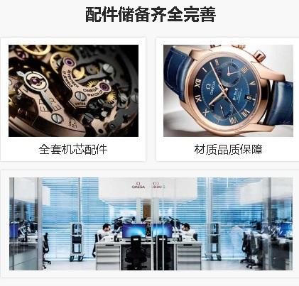 西安阿玛尼手表表蒙坏了售后网点-服务站点查询系统