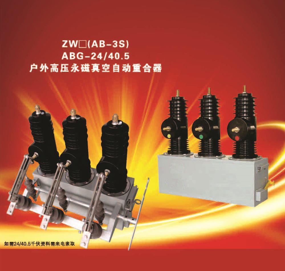 ZW32-12F/T630-20rw户外高压真空断路器亚东