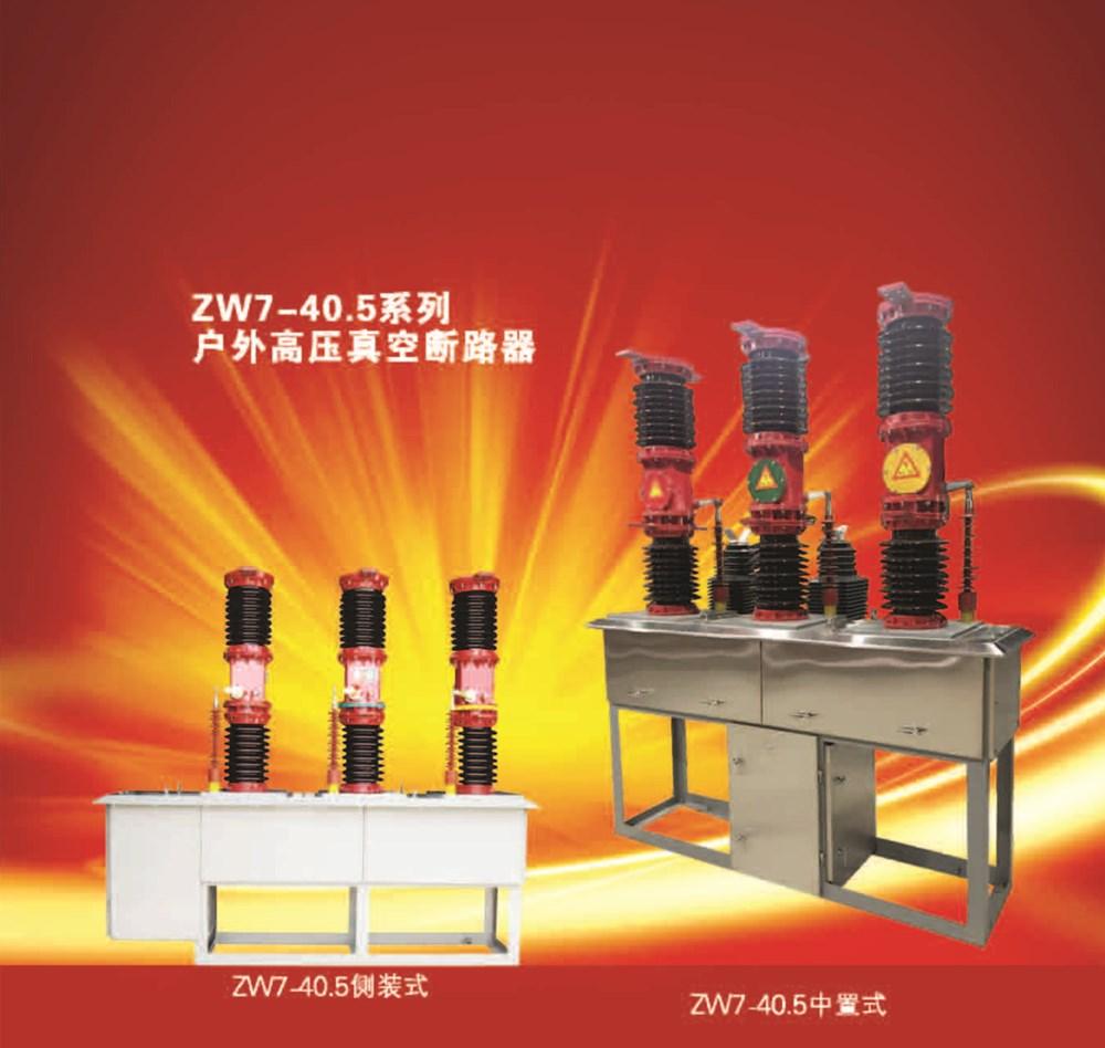ZW32-12G/1250-25户外高压真空断路器卡临漳