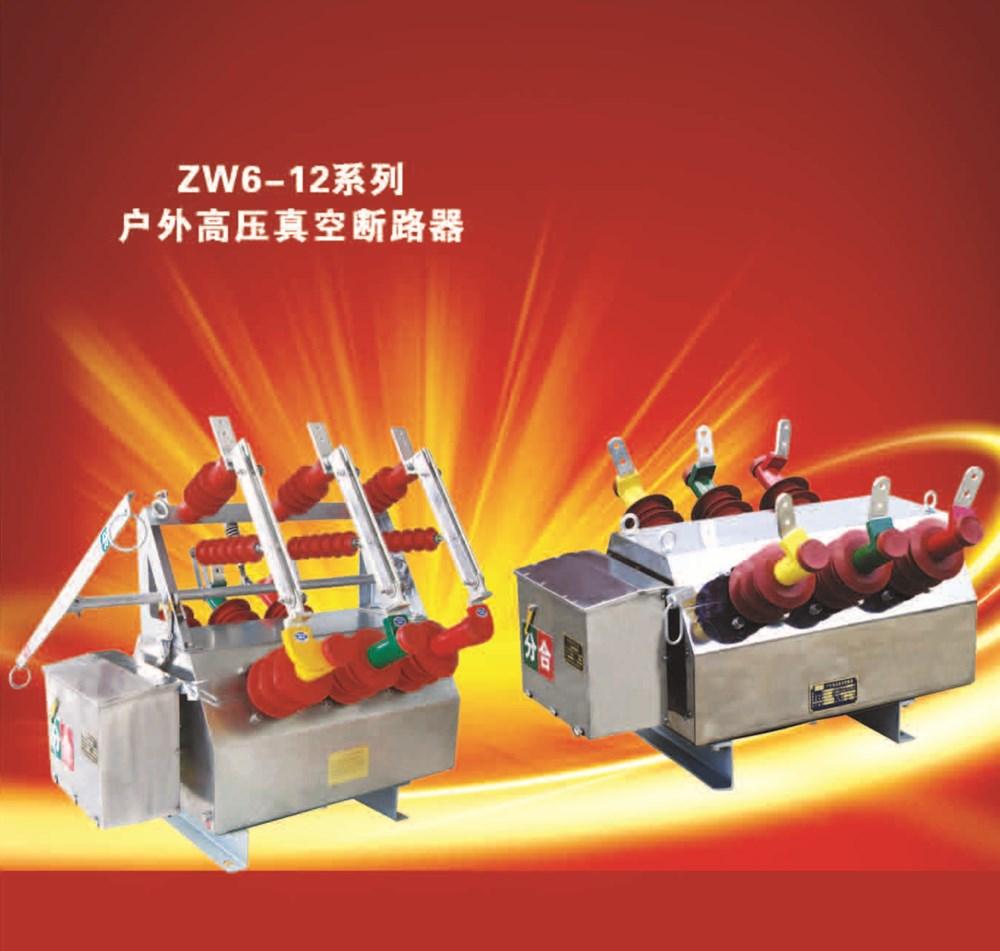 ZW32-24/T630ZW32户外柱上高压真空断路器锡林郭勒盟苏尼特左旗