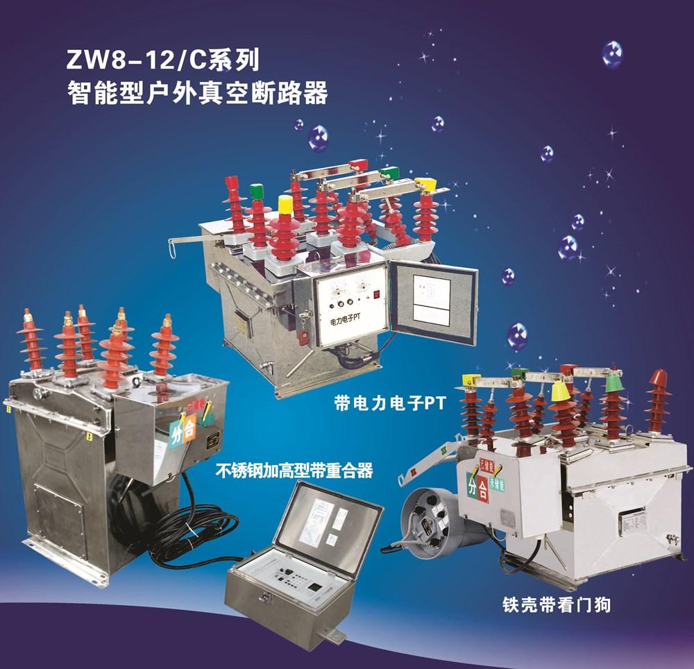 ZW32A-12G/1250合肥户外真空高压断路器阿克苏阿瓦提