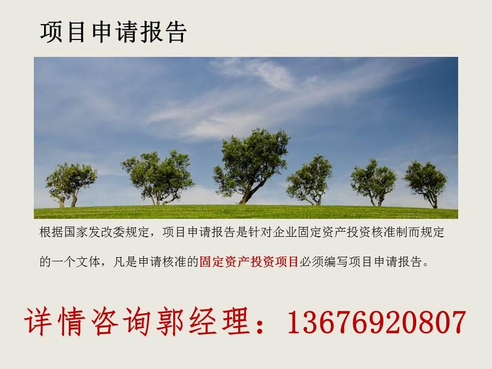 永年县可以做节能评估报告的公司-写能评论报告公司