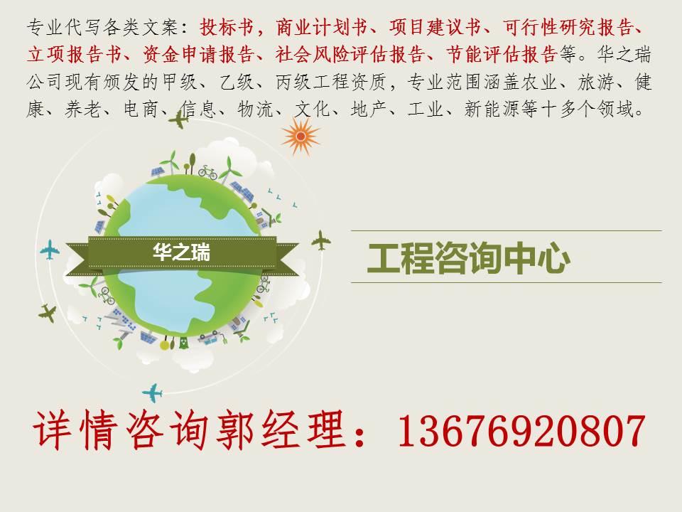 永年县可以做节能评估报告的公司-写能评报告公司