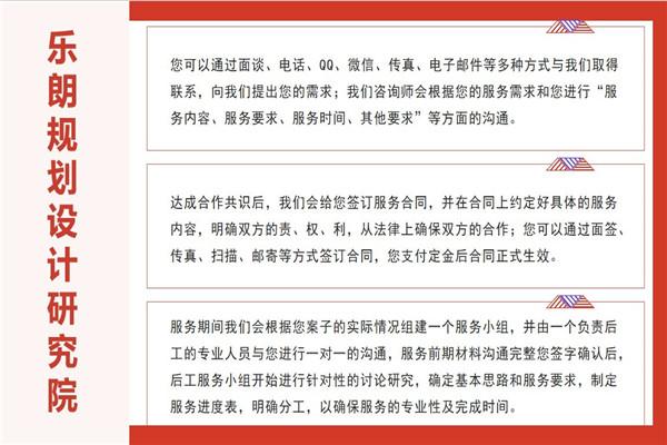 温县概念性规划设计文本公司-价格多少