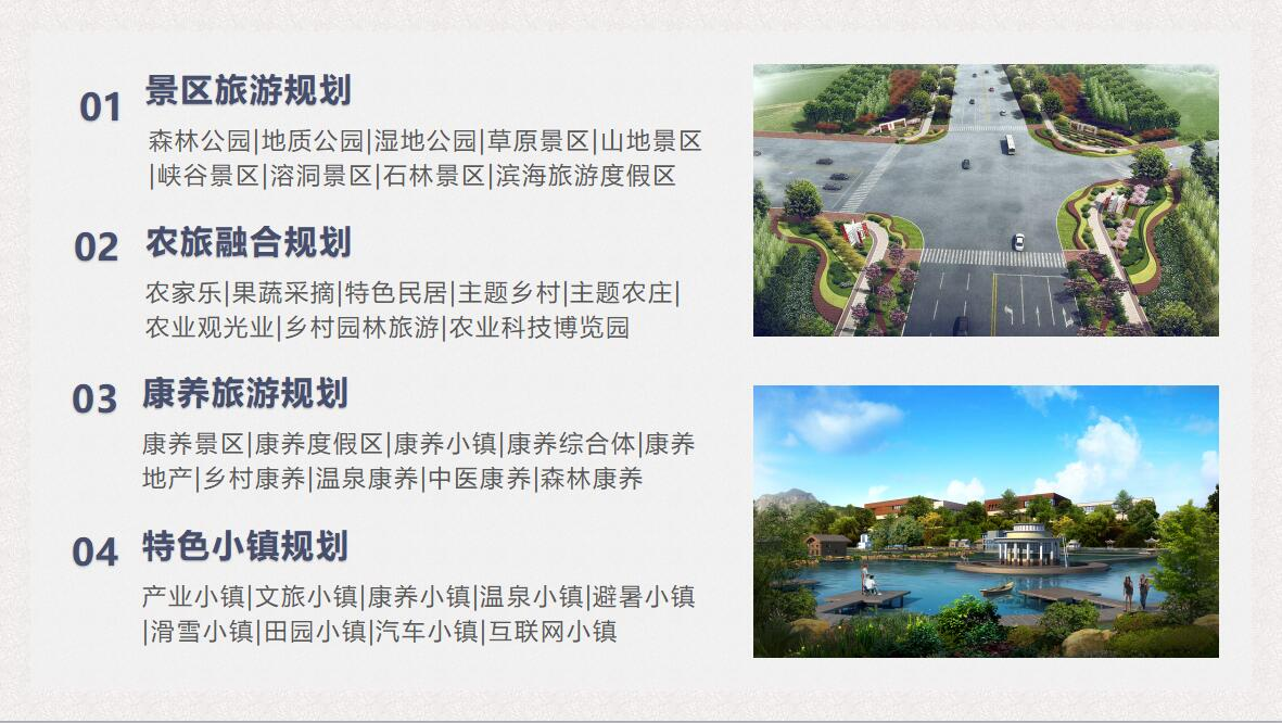 松原代写园区规划-项目立项