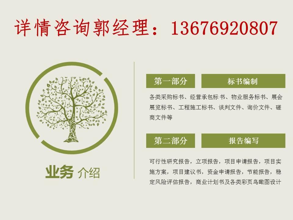 永年县可以做节约能源评估报告的公司-写能评报告公司