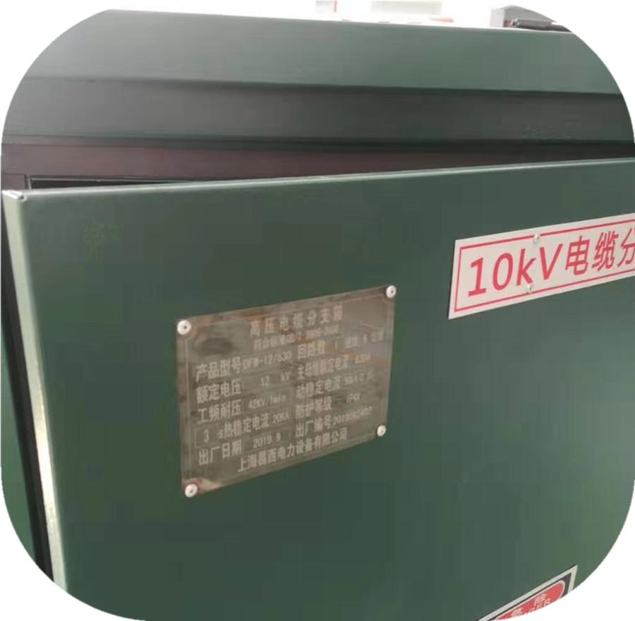 吉林省长春市美式电缆分支箱图纸报价