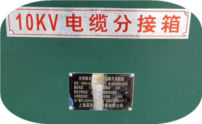 海南藏族自治州欧式电缆分支箱一进一出