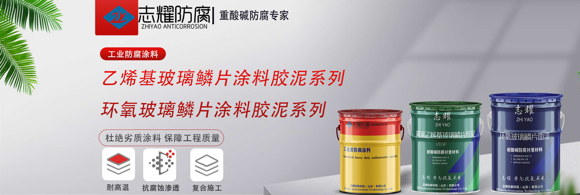 今日看点:济南玻璃鳞片防腐施工厂家选志耀