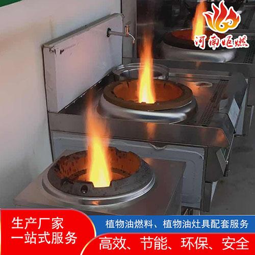 厨房醇基燃料替代油灶具
