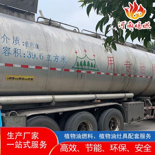 厨房环保燃料油批发