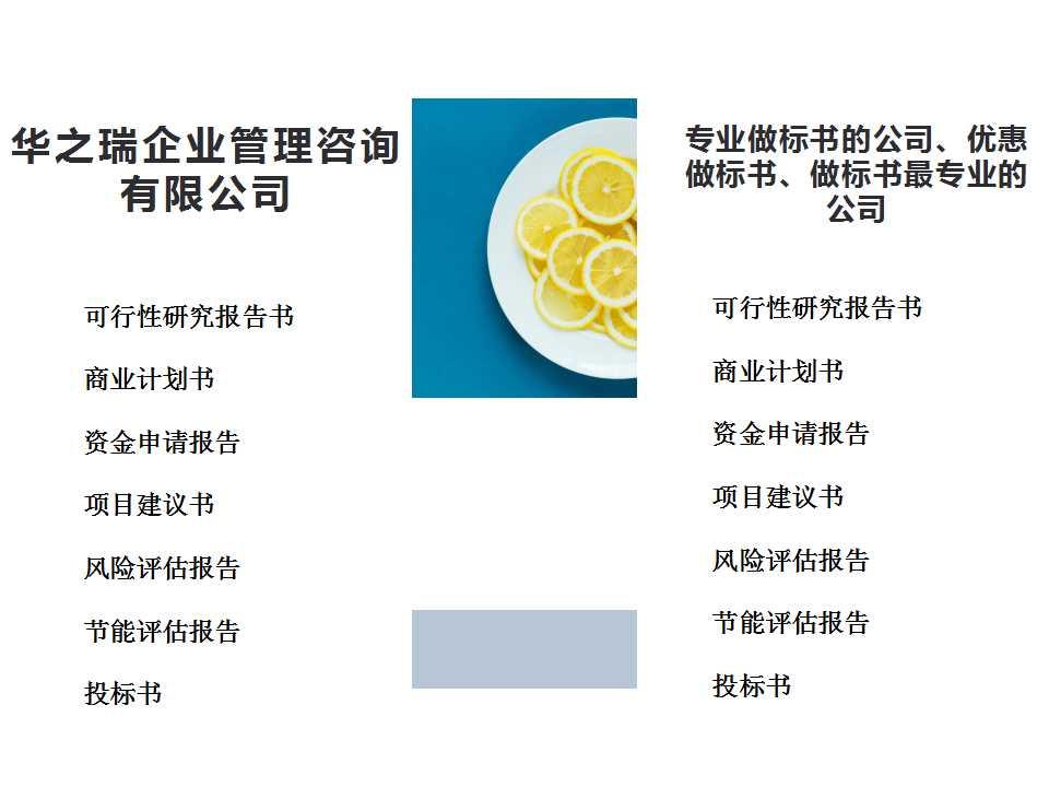 清涧县做立项备案可行性分析报告