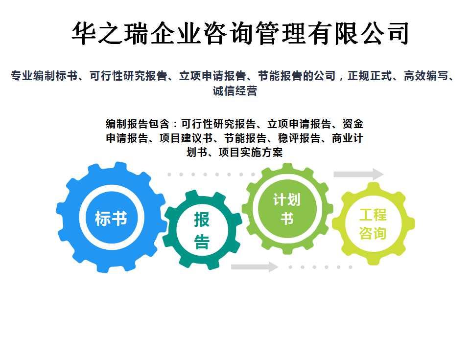 枣强县做标书怎么收费,做标书效率高,价格实惠