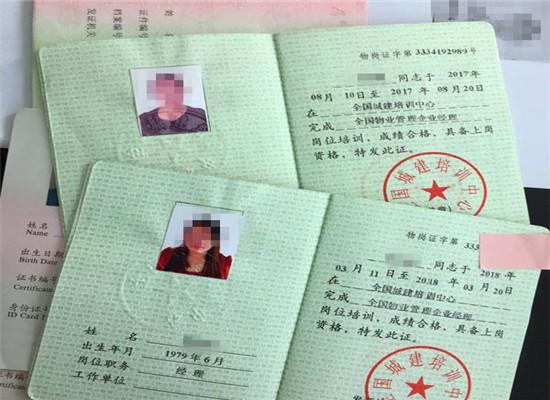 鄂州报考物业经理证报考考试怎么考及报考条件是什么