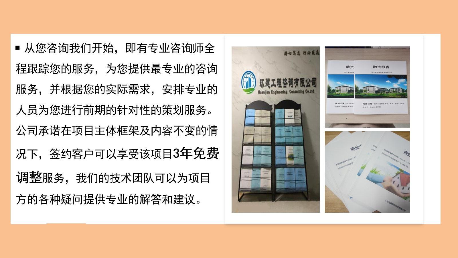 中山撰写可行性研究报告的公司中山范文