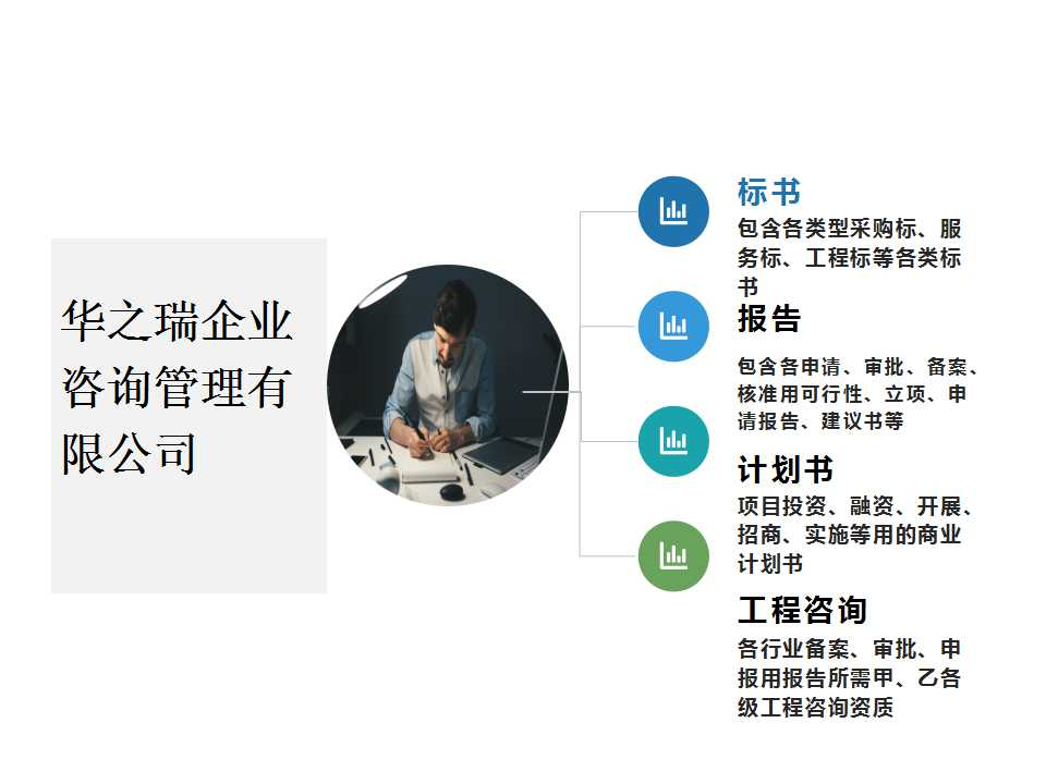 2021盐亭县本地做标书推荐代写投标书公司