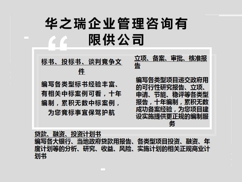 通河县,当地做标书的公司,专业方便、放心靠谱,承接各地业务