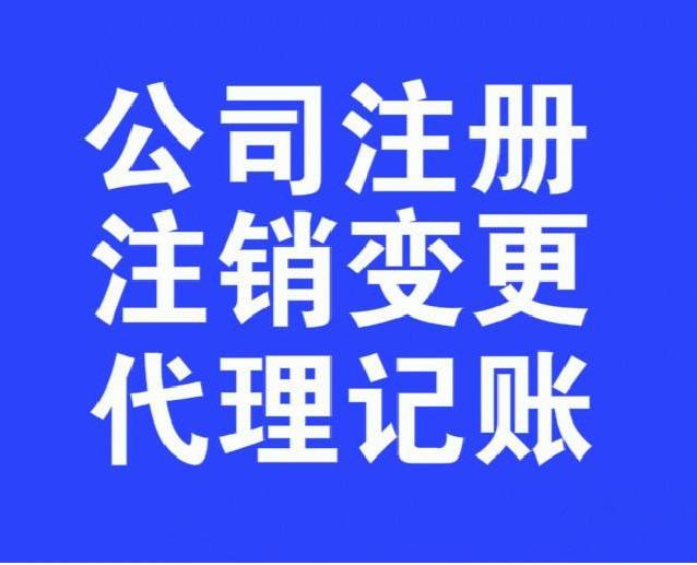 南昌代理记账服务优质推荐