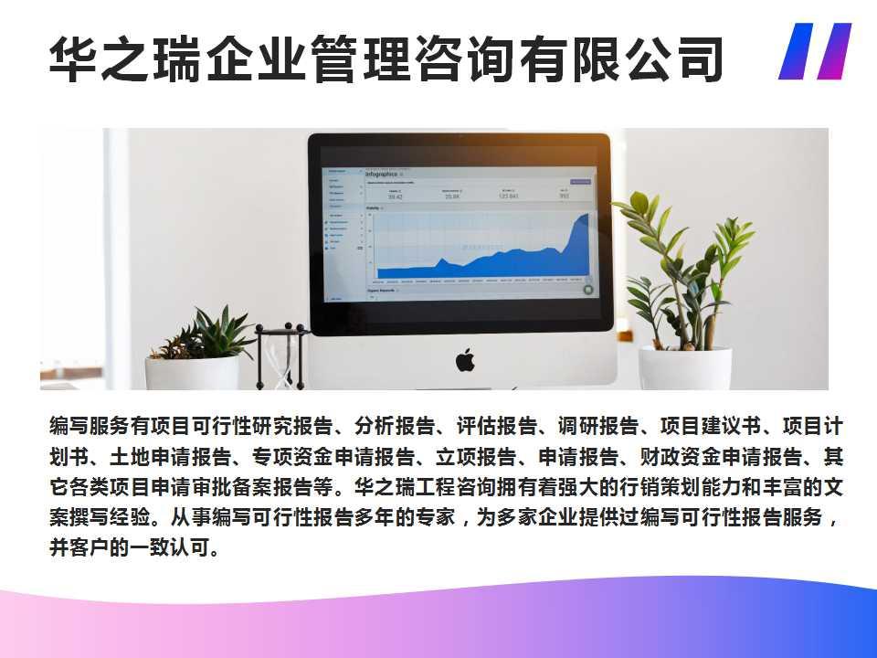 岚皋县能写能评报告项目节能评估报告格式
