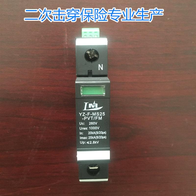 通化市PTF-MS25-PVT/FM带遥信击穿保险厂家在线