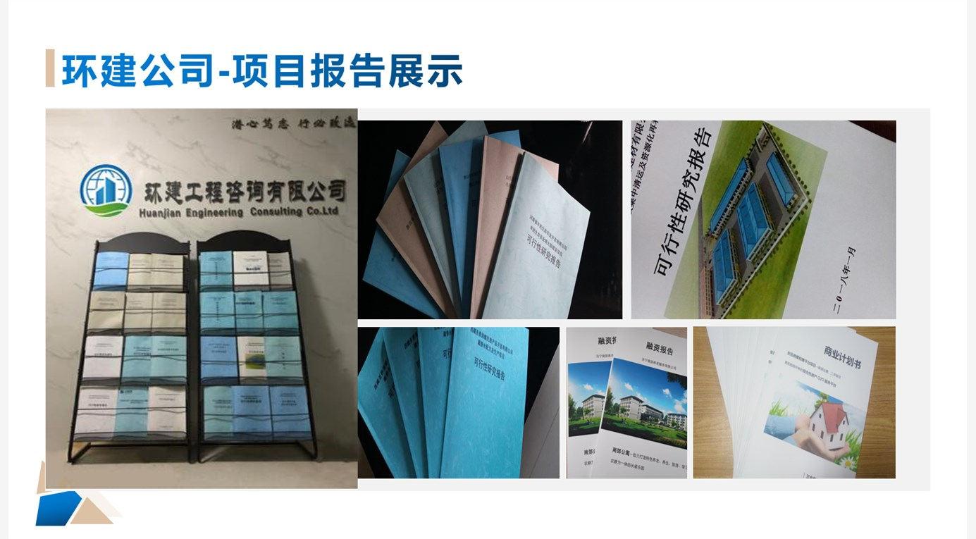 通化可以做项目可行性报告的公司写的报告