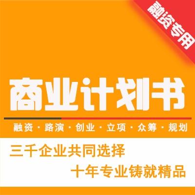 赣州代写大学生创业计划书很好的检验
