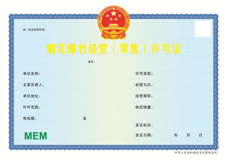江西赣州专版水印纸备案证书/营业执照证书防伪印刷厂