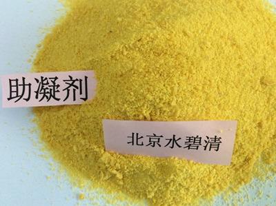 株洲污水处理三氯化铁溶液、生产厂家