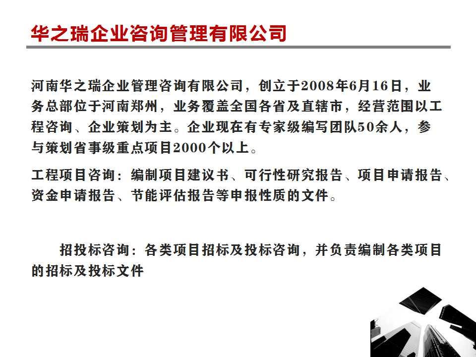 栾川县做招标文件的公司-上传电子标