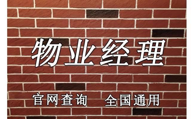 湘潭考物业项目经理找专业机构报名培训可靠rvc