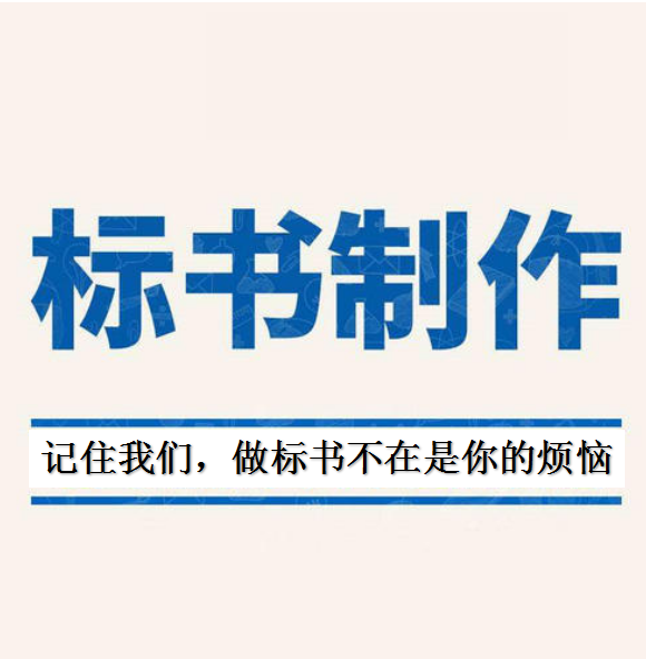 沧州写施工方案商业计划书合作计划书货物标怎样