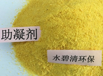 益阳工业级聚合氯化铝&股份有限公司