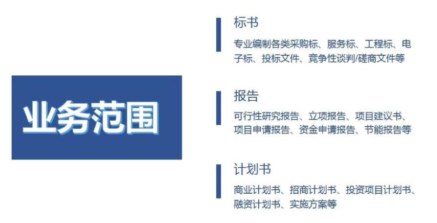 乌鲁木齐本地写项目建议书项目申报书找哪家实体公司