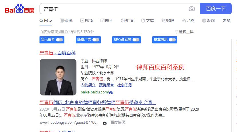 汕头杭州生物百度百科代做公司做百科网