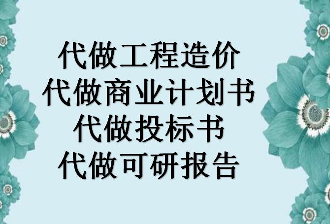 江苏连云港写施工方案各类服务方案供应商质量保障