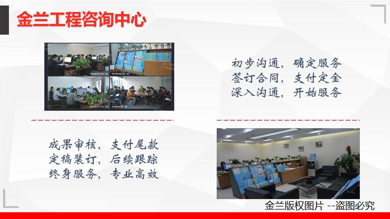 2022年濮阳做修建性规划设计公司#查看格式