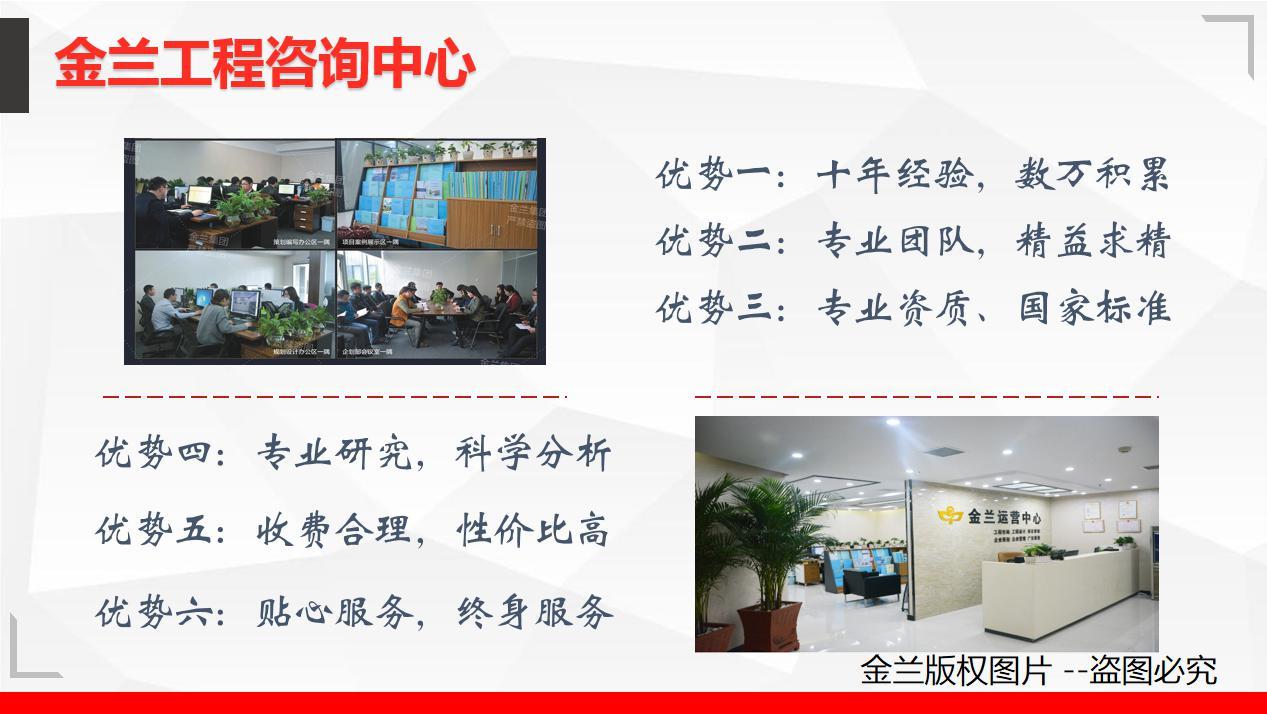 江永县产业园区撰写指南规范专业