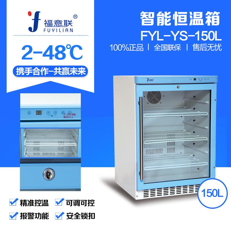 0-100℃手术室保温柜售前
