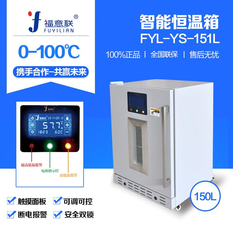 ≥2-8℃手术室保冷柜电话㈠