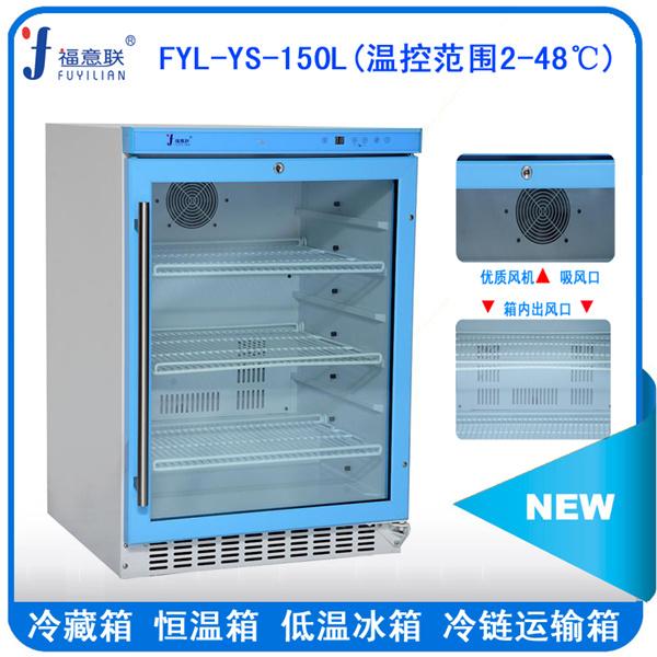 2-8℃不锈钢保冷柜安装