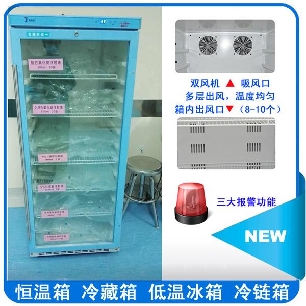 手术室保冷柜联系