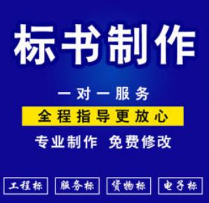 许昌专业写投标书,食堂承包类标书,市政工程服务标书一级代理广告制作标
