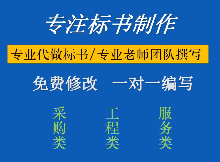 鹤壁代写食堂采购标书工程预算品牌学校标书