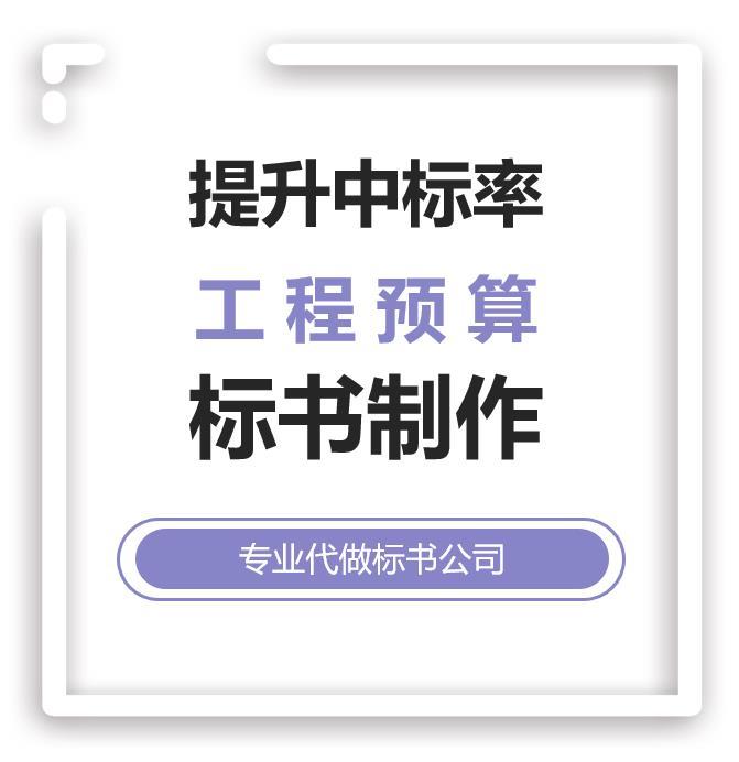 南平写投标书制作电子标书上传代做商业计划书工程造价优惠服务靠谱