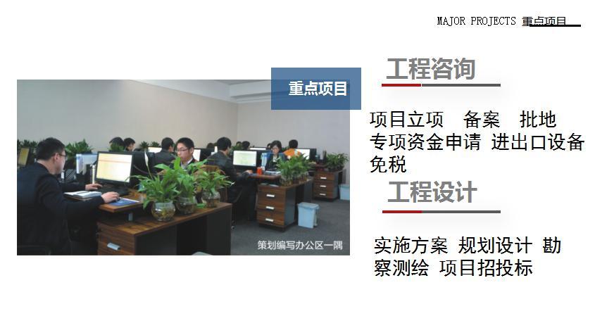 渭南会做可研性报告公司