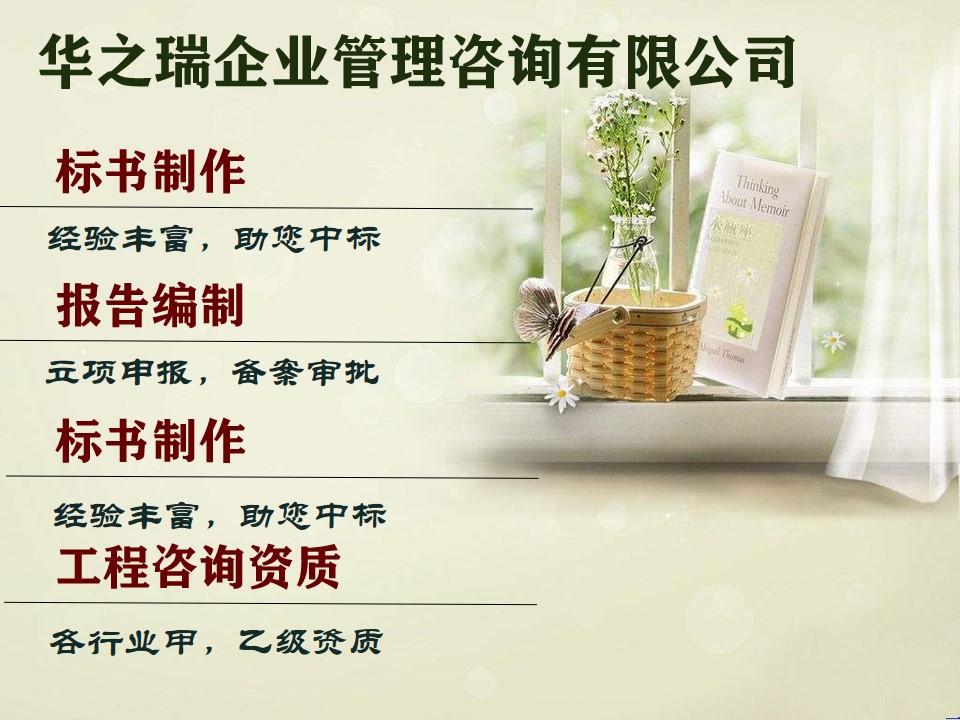 2021高青县标书编制多年标书撰写经验