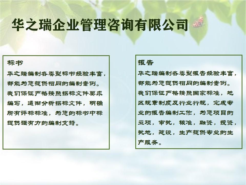 2021三原县做标书团队/项目标书代写