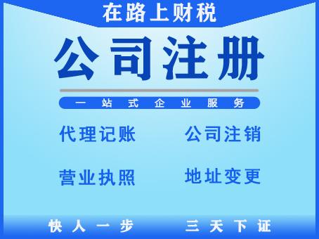 如何免费注册一家上海公司?中经慧税免服务费帮你实现创业梦想!